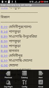 eRail 1Timetable - বাংলা screenshot 0