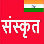 Learn Sanskrit From Hindi