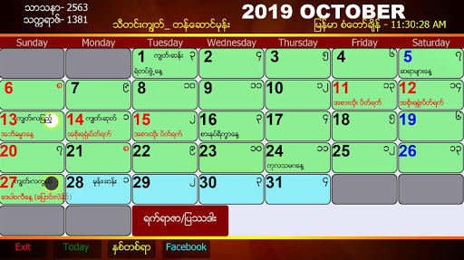 Myanmar Calendar 100 Years ( 2020 Version ) 5.3.0 Apk for Android 3
