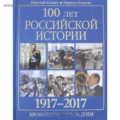 100 лет российской истории 1917-2017. Хронология день за днём