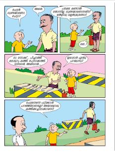 balarama malayalam pdf free download