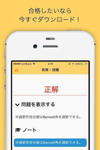 玩免費醫療APP|下載OneDental app不用錢|硬是要APP