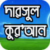 দারসুল কোরআন - Darsul Quran Bangla APK Icon