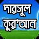 দারসুল কোরআন - Darsul Quran Bangla APK