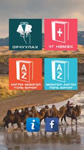AR Толь бичиг - náhled