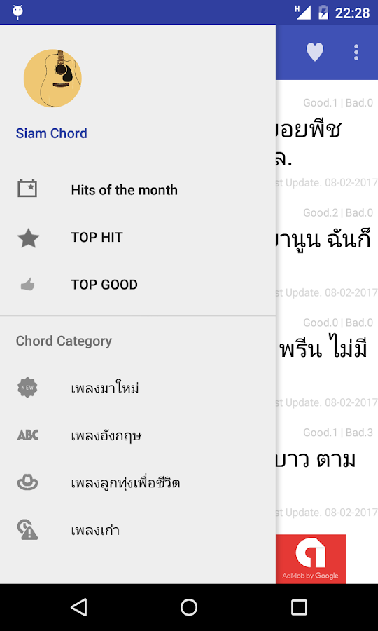 Siam Chord- screenshot