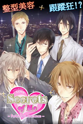 FR: Secrets of Me