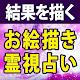 お絵描き占いスピリチュアル【占い師マシーナ】 for PC Windows 10/8/7