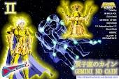 Gemini no Cain