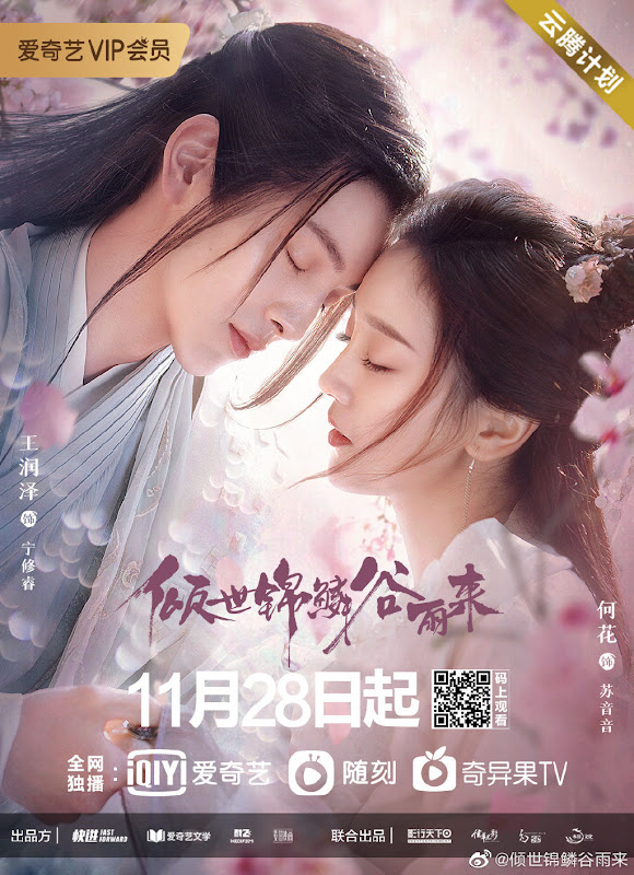 Eternal Love Rain / Gu Yu China Web Drama