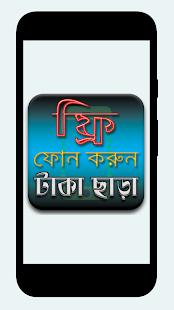 ফ্রি মোবাইল কল করার নতুন নিয়ম - free mobile call - náhled