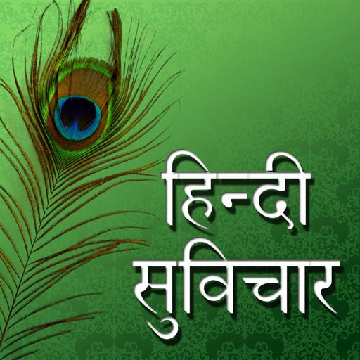 Hindi Suvichar Latest