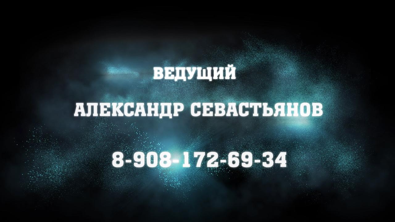 Александр Севастьянов в Ростове-на-Дону