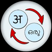 Hindi Malayalam Translate