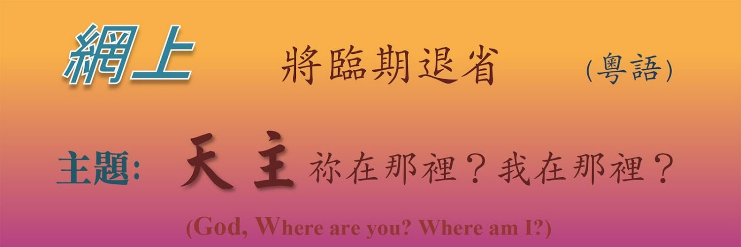 God Where are you? Where am I : an Online Advent Retreat in Cantonese.