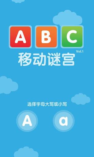 ABC 移动谜宫 - 小黄鸭寓教于乐系列(第1刊)