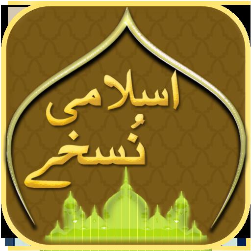 健康のイスラムの処方箋 LOGO-記事Game