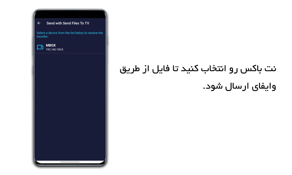 انتخاب فایل روی گوشی در برنامه Send Files to TV