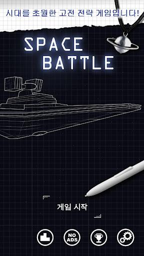 Space Battle - 우주 함대