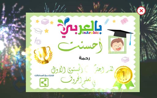u062au0639u0644u064au0645 u0627u0644u062du0631u0648u0641 u0628u0627u0644u0639u0631u0628u064a u0644u0644u0627u0637u0641u0627u0644 Arabic alphabet kids 1.0.1 screenshots 8