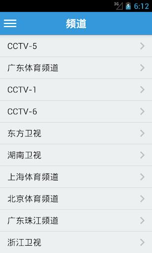 中国のテレビ無料