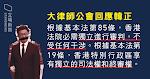 韓正稱港司法機關有責止暴制亂ㅤ大律師公會:香港法院必需獨立審判
