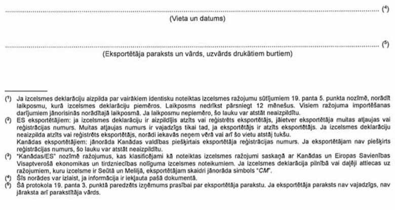 Декларация-инвойс Латвия