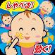 赤ちゃん泣き止む ごきげんタッチ! - 無料知育アプリ