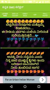Kannada Status 2018 - náhled