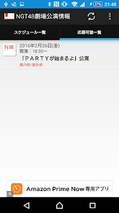 NGT48劇場公演情報 - náhled