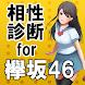 欅相性診断 for 欅坂46~乃木坂46の姉妹×萌×歌手~