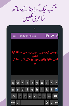 Urdu Poetry on Photo APK screenshot thumbnail 9