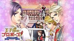 「王子様のプロポーズ Eternal Kiss」