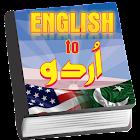 Diccionario urdu en inglés icon