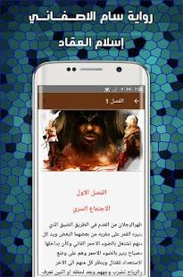 رواية سام الاصفاني - náhled