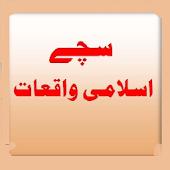 Sachay Islami Waqiyat