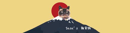 Sasa's異想雜貨舖封面主圖