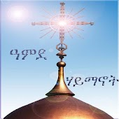 Amde Haymanot Orthodox Android APK Download Free By Abraham Sisay