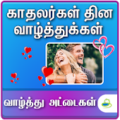 Valentines Day Photo Frame Tamil - Kadhalar Dhinam