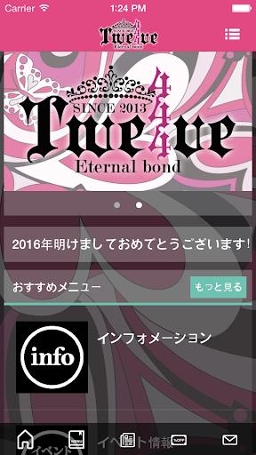 無料娱乐AppのTwelve|記事Game
