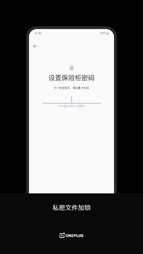 一加文件管理 screenshot 4
