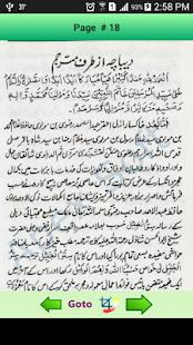 HasbunAllah e Wa Naimal Wakeel - náhled