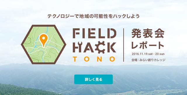 Field Hack TONO