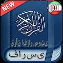 Quran Persian Audio icon