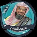 سعود الشريم قرأن كامل بدون نت icon