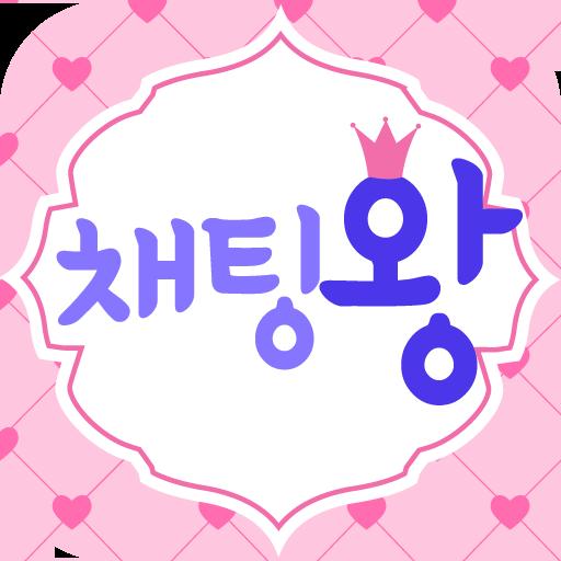 채팅왕 - 랜덤채팅을 끝장 강력한 채팅