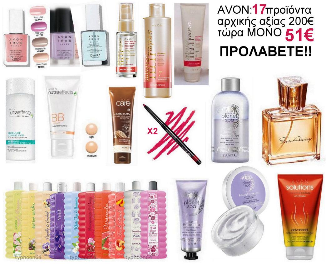 AVON: 17 Προϊόντα Περιποίησης & Ομορφιάς, Αρχικής Αξίας 200€ τώρα μόνο 51,50€