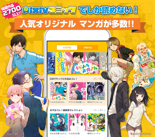 pixivコミック - みんなのマンガアプリ for PC