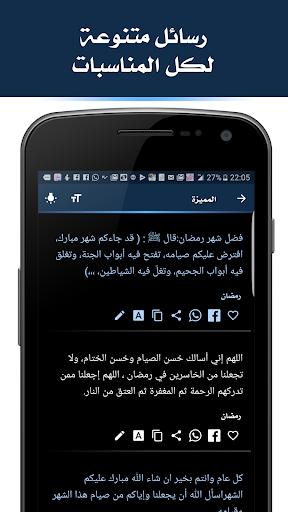 مسجاتي المطور و الجديد ٢٠١٩ 1.0.10 screenshots 4