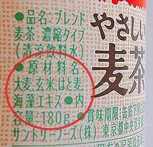 やさしい麦茶 濃縮 原材料 玄米 はと麦